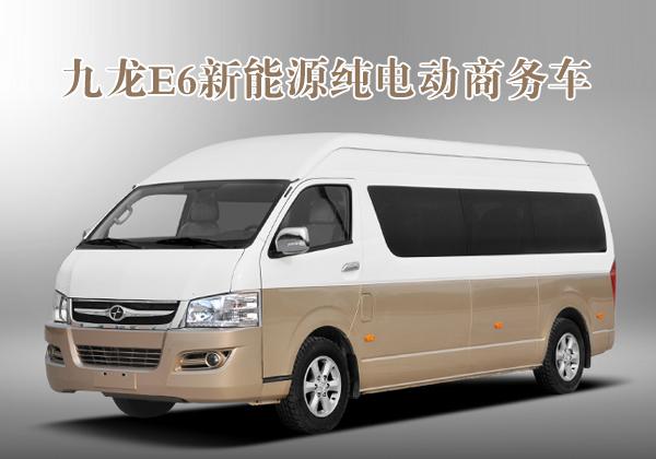 九龙E6纯电动商务车租赁
